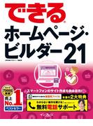 できるホームページ・ビルダー21(できるシリーズ)
