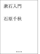 漱石入門(河出文庫)