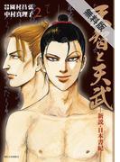 【期間限定 無料お試し版】天智と天武-新説・日本書紀- 2(ビッグコミックス)