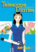 【期間限定 無料】Telescope Diaries 分冊版(1)