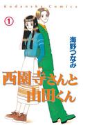 【期間限定 無料】西園寺さんと山田くん 分冊版(1) 高校生編「そのさきは知らない」