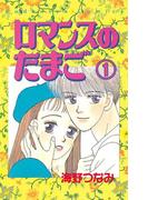 【期間限定 無料】ロマンスのたまご 分冊版(1)