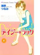【限定価格】デイジー・ラック(1)