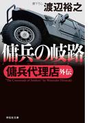 傭兵代理店外伝  傭兵の岐路(祥伝社文庫)