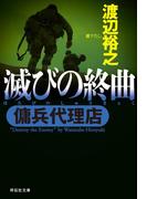 傭兵代理店  滅びの終曲(祥伝社文庫)
