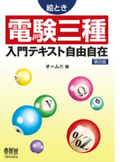 絵とき電験三種入門テキスト自由自在(第8版)