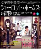 女子高生探偵 シャーロット・ホームズの冒険【上下合本版】(竹書房文庫)