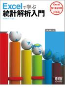 Excelで学ぶ統計解析入門 Excel2013/2010対応版
