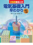 絵とき電気基礎入門早わかり(改訂2版)