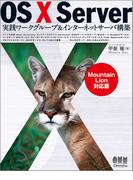 OS X Server 実践ワークグループ&インターネットサーバ構築 -Mountain Lion対応版-