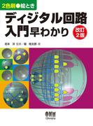 絵ときディジタル回路入門早わかり(改訂2版)