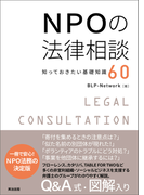 NPOの法律相談 ― 知っておきたい基礎知識60