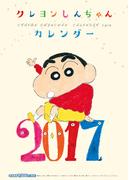 クレヨンしんちゃんカレンダー2017