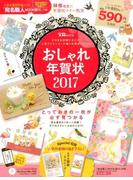 おしゃれ年賀状 2017 (宝島MOOK)