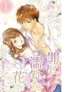 【全1-5セット】罪に濡れた花(コミックノベル「yomuco」)