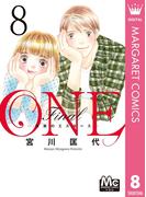 ONE Final ―未来のエスキース― 8(マーガレットコミックスDIGITAL)
