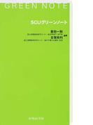 SCUグリーンノート
