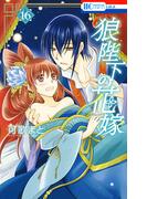 狼陛下の花嫁 ドラマCD付き特装版 16(花とゆめコミックス)