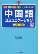 中国語コミュニケーション入門・初級 話す聞く読む書くが1冊で学べる!