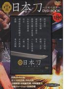 DVD BOOK 映画日本刀~刀剣の世界