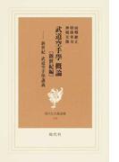 武道空手學概論 新世紀編 新世紀武道空手學講義 (現代社白鳳選書)