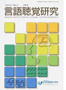 言語聴覚研究 Vol.13No.3(2016)