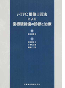 i‐TFC根築1回法による歯根破折歯の診断と治療