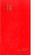 文化手帖 ビクトリー(赤) 2017