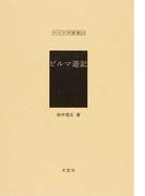 ビルマ遊記 復刻 (アジア学叢書)