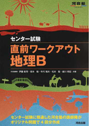 センター試験直前ワークアウト地理B (河合塾SERIES)