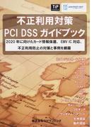 不正利用対策・PCI DSSガイドブック 2020年に向けたカード情報保護、EMV IC対応、不正利用防止の対策と事例を網羅