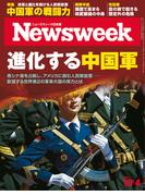 ニューズウィーク日本版 2016年 10/4号(ニューズウィーク)