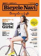 BICYCLE NAVI No.83 2016 AUTUMN