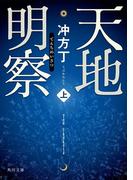 【セット商品】天地明察 全1-2セット(角川文庫)