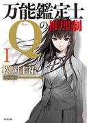 【セット商品】万能鑑定士Qの推理劇 1-5セット(角川文庫)