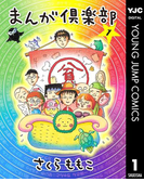 まんが倶楽部 1(ヤングジャンプコミックスDIGITAL)