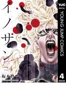 イノサン Rougeルージュ 4(ヤングジャンプコミックスDIGITAL)