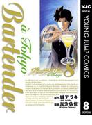 バーテンダー a Tokyo 8(ヤングジャンプコミックスDIGITAL)
