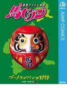 群馬アイドル神話 馬セブン(ジャンプコミックスDIGITAL)