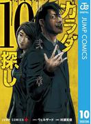 カラダ探し 10(ジャンプコミックスDIGITAL)