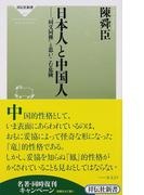"""日本人と中国人 """"同文同種""""と思いこむ危険"""