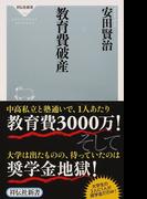 教育費破産 (祥伝社新書)(祥伝社新書)