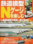 鉄道模型Nゲージを楽しむ 2017年版 新幹線歴代車両一挙大集結!