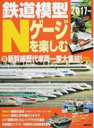 鉄道模型Nゲージを楽しむ 2017年版 新幹線歴代車両一挙大集結! (SEIBIDO MOOK)(SEIBIDO MOOK)
