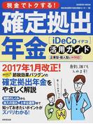 税金でトクする!確定拠出年金活用ガイド iDeCo 2017年1月改正!話題の制度を徹底解説 (SEIBIDO MOOK)(SEIBIDO MOOK)