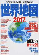 今がわかる時代がわかる世界地図 2017年版 (SEIBIDO MOOK)(SEIBIDO MOOK)