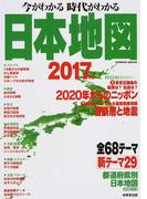 今がわかる時代がわかる日本地図 2017年版 (SEIBIDO MOOK)(SEIBIDO MOOK)