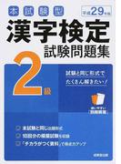 本試験型漢字検定2級試験問題集 平成29年版