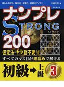 ナンプレSTRONG200 楽しみながら、集中力・記憶力・判断力アップ!! 初級→上級3