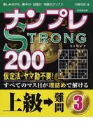 ナンプレSTRONG200 楽しみながら、集中力・記憶力・判断力アップ!! 上級→難問3